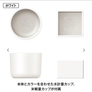 BALMUDA - バルミューダ 計量カップ 炊飯器 米計量カップ