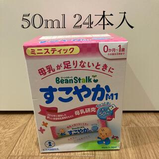 ユキジルシメグミルク(雪印メグミルク)のすこやかM1  粉ミルク ミニスティック 50ml 24本(その他)