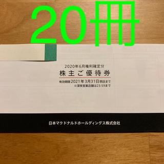 R110605マクドナルド株主優待券20冊(フード/ドリンク券)