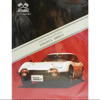 トヨタ(トヨタ)の名車コレクション フレーム切手セット TOYOTA 2000GT トヨタ 旧車(模型/プラモデル)