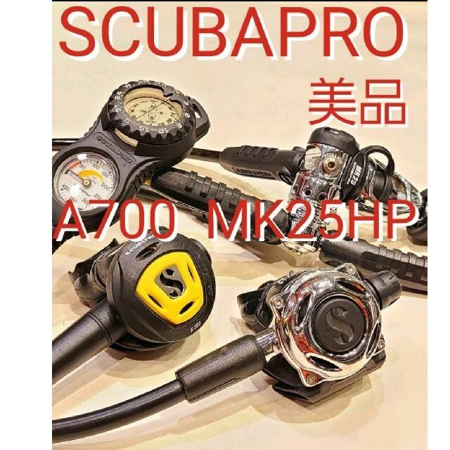 SCUBAPRO(スキューバプロ)のスキューバプロ 最高峰 A700 MK25 レギュレーターセット ダイビング スポーツ/アウトドアのスポーツ/アウトドア その他(マリン/スイミング)の商品写真