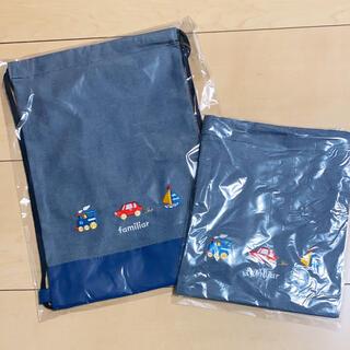ファミリア(familiar)のファミリア 巾着袋(外出用品)