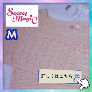 シークレットマジック(Secret Magic)のM【Secret MagiC】ピンクニット かぎ針編み オールシーズン(ニット/セーター)