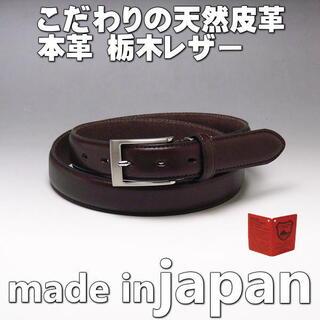 トチギレザー(栃木レザー)の栃木レザー 本革 ビジネス ベルト 日本製 幅30mm 06 Dブラウン 新品(ベルト)