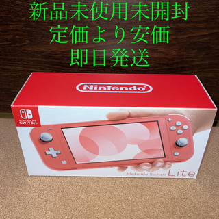 ニンテンドースイッチ(Nintendo Switch)のニンテンドースイッチライト コーラルとターコイズのセット(携帯用ゲーム機本体)