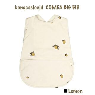 コドモビームス(こどもビームス)のKongesSloejd COMEA BIG BIB*食事ビブ ◾️レモン(お食事エプロン)