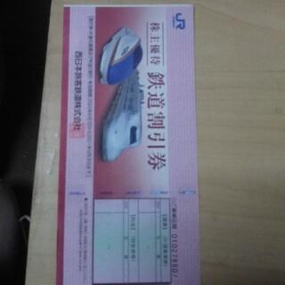 JR西日本株主優待券 200枚(その他)