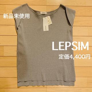 レプシィム(LEPSIM)の新品 LEPSIM レプシィム ノースリーブ 高級素材 毛玉にならない グレー(カットソー(半袖/袖なし))