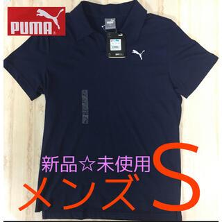 プーマ(PUMA)のプーマ  PUMA オープン ポロシャツ 584495-04 新品☆未使用(ポロシャツ)