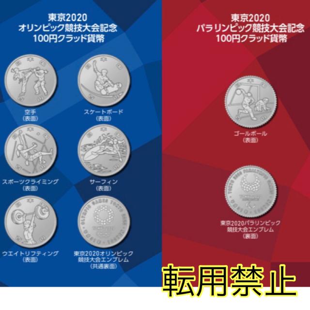 円 記念 2020 硬貨 オリンピック 東京 100