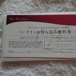 プリンス(Prince)のプリンスホテル(レストラン/食事券)