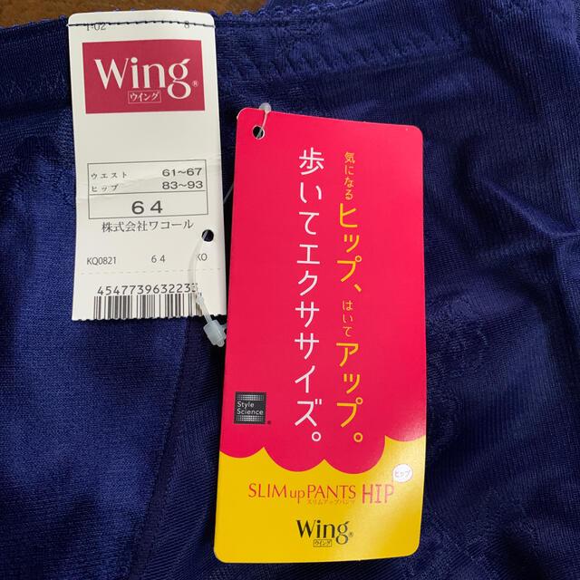 Wing(ウィング)のwing ガードル レディースの下着/アンダーウェア(その他)の商品写真