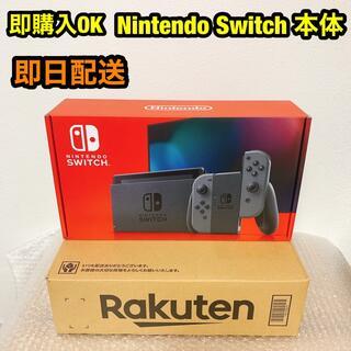 ニンテンドースイッチ(Nintendo Switch)の即購入OK 新品 ニンテンドースイッチ 本体 グレー(家庭用ゲーム機本体)
