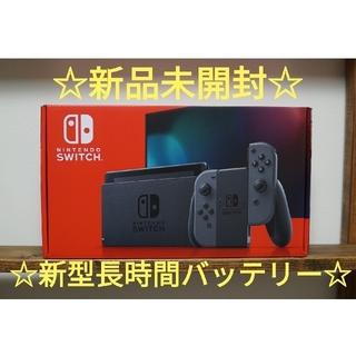 ニンテンドースイッチ(Nintendo Switch)の新品未開封★Switch 任天堂スイッチ 本体 グレー ニンテンドウ(家庭用ゲーム機本体)