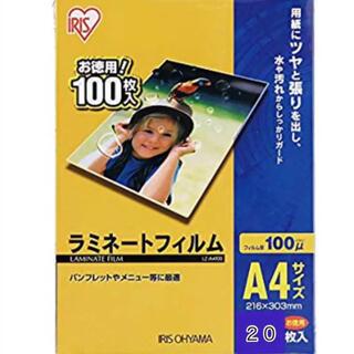 アイリスオーヤマ(アイリスオーヤマ)のラミネートフィルム ラミネート アイリスオーヤマ A4 20枚(オフィス用品一般)