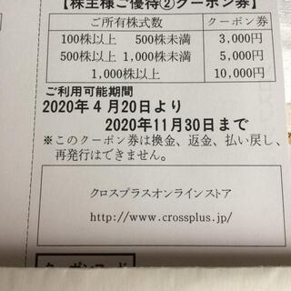 クロスプラス株主優待券1枚(ショッピング)