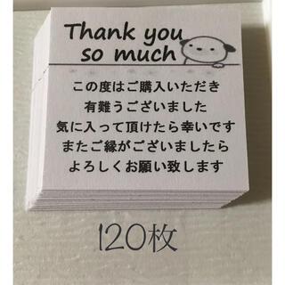 サンキューカード 120枚 犬(カード/レター/ラッピング)