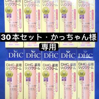 ディーエイチシー(DHC)のDHC薬用リップクリーム30本セット(リップケア/リップクリーム)