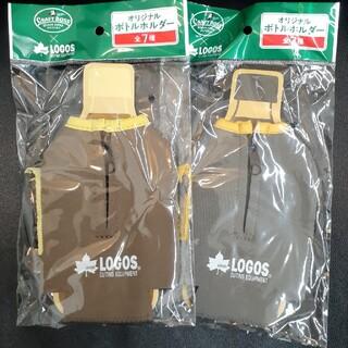 ロゴス(LOGOS)のLOGOS ボトルホルダー2セット(弁当用品)