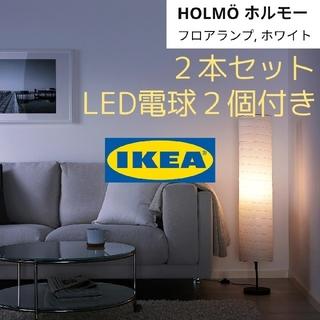 イケア(IKEA)のIKEA HOLMO 2本セット LED電球付き【新品】(フロアスタンド)