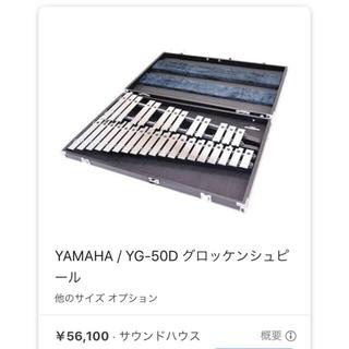 ヤマハ(ヤマハ)の鉄琴、グロッケンYG-50D(鉄琴)