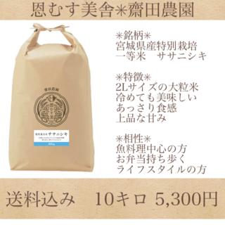 新米✼恩むす美✼宮城県産特別栽培米ササニシキ 10キロ(米/穀物)