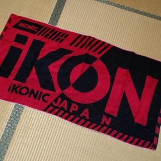 アイコン(iKON)のiKON タオル(K-POP/アジア)