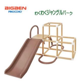 アガツマ(Agatsuma)の*美品* 室内用滑り台ジャングルジム ブラウン(ベビージム)