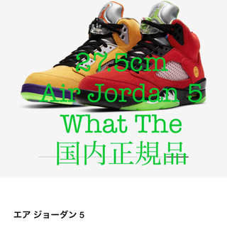 ナイキ(NIKE)の27.5cm 新品 Nike Air Jordan 5 What The(スニーカー)