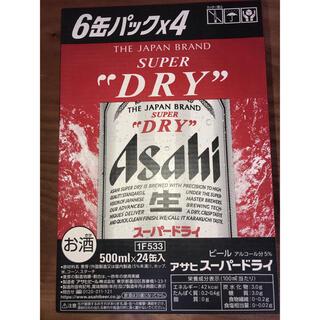 アサヒ(アサヒ)のアサヒスーパードライ500mlx24缶(ビール)