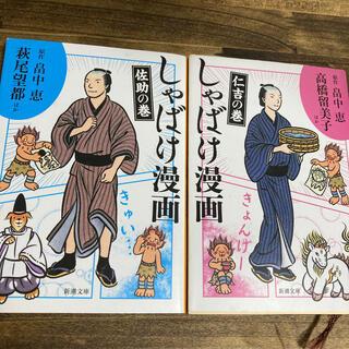 しゃばけ漫画 仁吉の巻・佐助の巻(文学/小説)