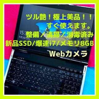 エヌイーシー(NEC)の❤️極上美品【新品SSD&爆速i7&メモリ8GB】整備&設定済み オマケ付き(ノートPC)