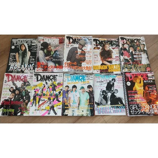 DANCE STYLE  エンタメ/ホビーの雑誌(専門誌)の商品写真