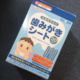 ワコウドウ(和光堂)の和光堂 WAKODO 歯磨きシート 23枚 子ども 赤ちゃん(歯ブラシ/歯みがき用品)