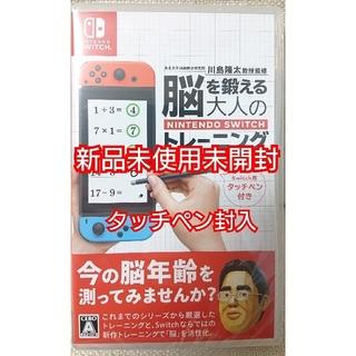 ニンテンドースイッチ(Nintendo Switch)の任天堂 Switch 脳トレ 新品未使用未開封 タッチペン入り(家庭用ゲームソフト)
