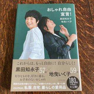 ダイヤモンドシャ(ダイヤモンド社)のおしゃれ自由宣言!(ファッション/美容)