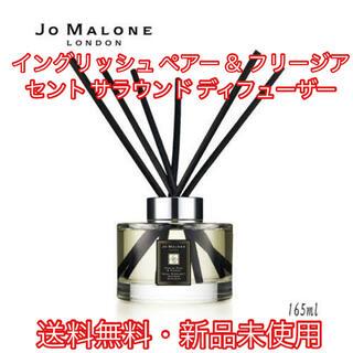 ジョーマローン(Jo Malone)のジョー マローン イングリッシュ ペアー & フリージア 165ml(アロマディフューザー)