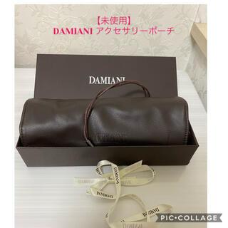 ダミアーニ(Damiani)の【未使用】DAMIANI アクセサリーポーチ★箱なし300円引き(ポーチ)