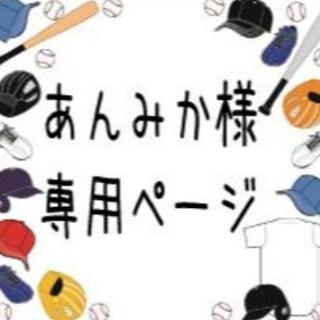 あんみか様専用ページ(その他)