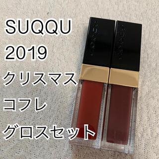 【セット販売】スック クリスマスコフレ リップグロス
