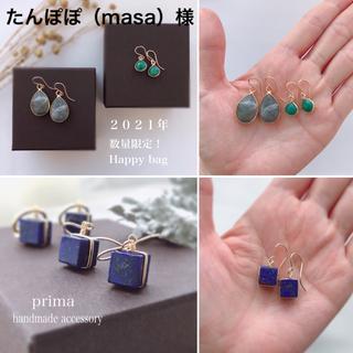 12月誕生石▷キューブラピスラズリ イヤリング/ピアス(ピアス)