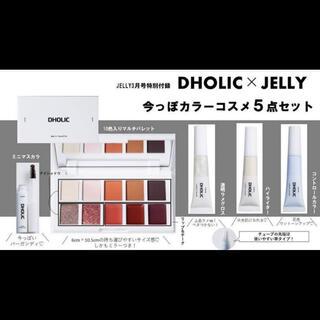 ディーホリック(dholic)のJELLY ジェリー 3月号(コフレ/メイクアップセット)