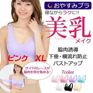 ナイトブラ ピンク XL(ブラ)