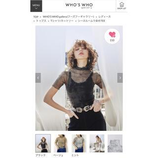 フーズフーギャラリー(WHO'S WHO gallery)のWHO'S WHO gallery シースルー ムラ染め TEE(Tシャツ(半袖/袖なし))