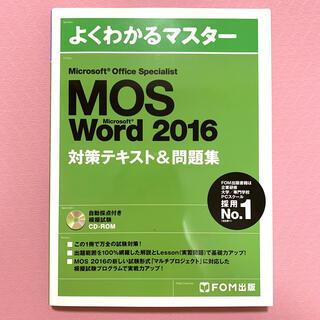 MOS - MOS Microsoft Word 2016対策テキスト&問題集