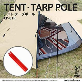 ドッペルギャンガー(DOPPELGANGER)のDOD(ディーオーディー) テント タープポール 2本セット レッド(テント/タープ)