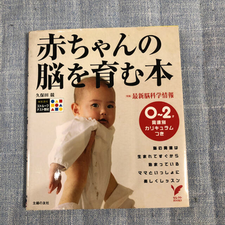 シュフトセイカツシャ(主婦と生活社)の赤ちゃんの脳を育む本 0~2歳発達別カリキュラムつき(その他)