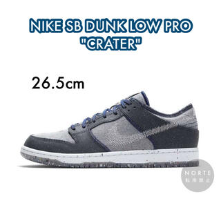 ナイキ(NIKE)の【新品/26.5cm】NIKE SB DUNK LOW PRO CRATER(スニーカー)