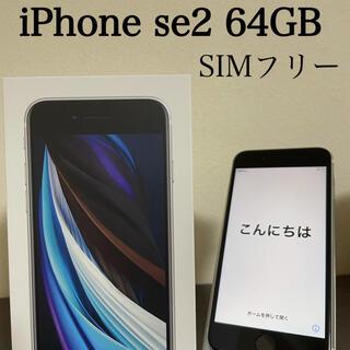 アップル(Apple)のiPhone SE 第2世代 (SE2)(スマートフォン本体)