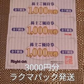 ライトオン 株主優待 ライトオン株主優待 3000円(ショッピング)